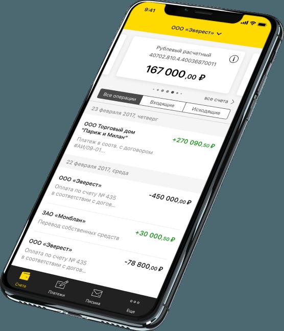 дистанционное банковское обслуживание райффайзен